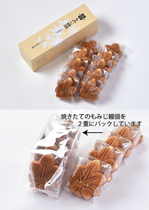 もみじ饅頭10個入(5種類 日持ちタイプ)