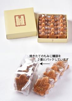 もみじ饅頭15個入(5種類 日持ちタイプ)