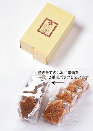 もみじ饅頭20個入(5種類フレッシュパック)