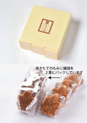もみじ饅頭30個入(5種類フレッシュパック)