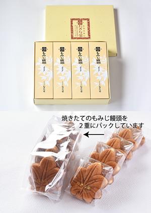 もみじ饅頭40個入(5種類フレッシュパック)