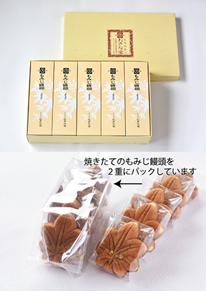 もみじ饅頭50個入(5種類フレッシュパック)