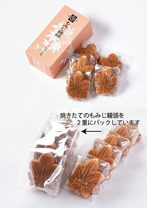 もみじ饅頭5個入(こしあんフレッシュパック)