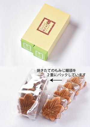 もみじ饅頭20個入(こしあんフレッシュパック)