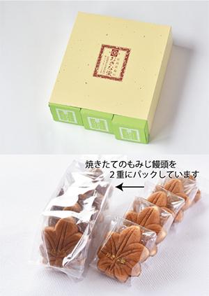 もみじ饅頭30個入(こしあんフレッシュパック)