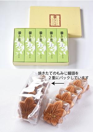 もみじ饅頭50個入(こしあんフレッシュパック)